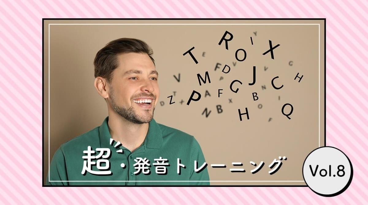 LとRの発音を朗読でトレーニング