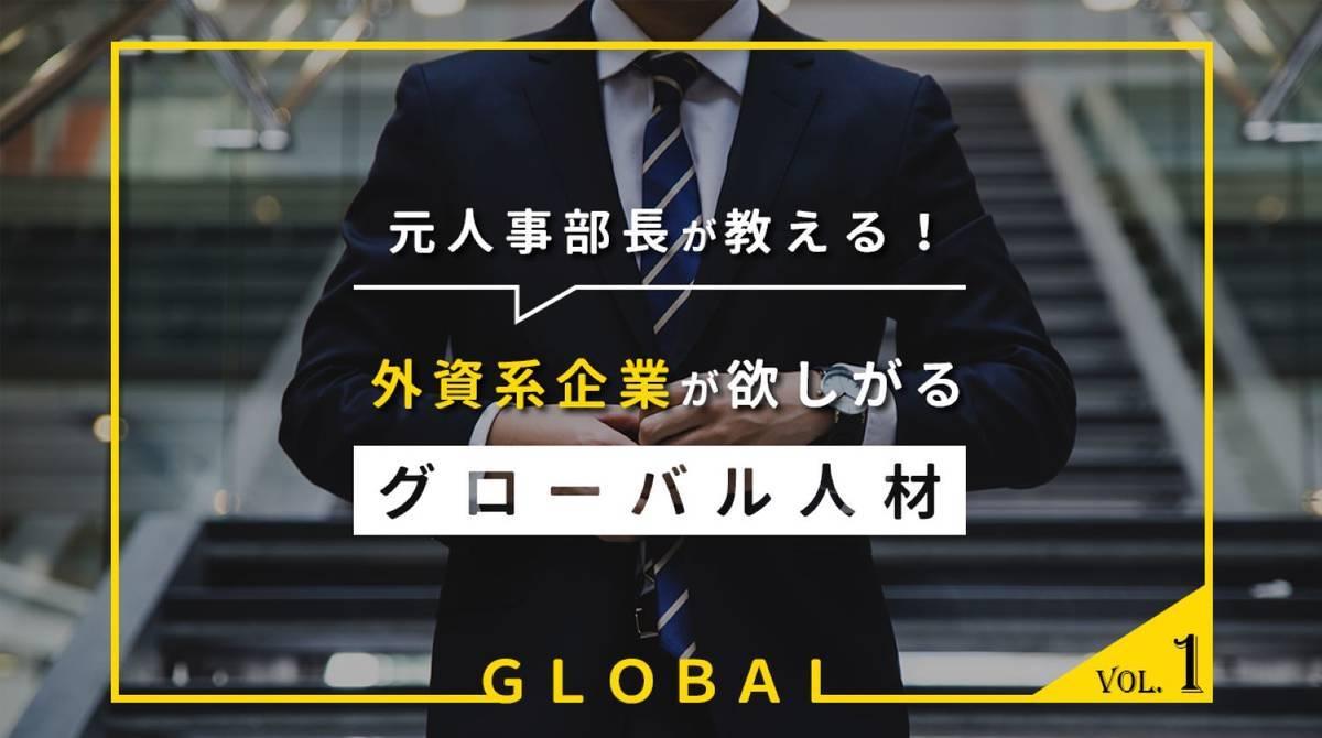 企業が求めるグローバル人材