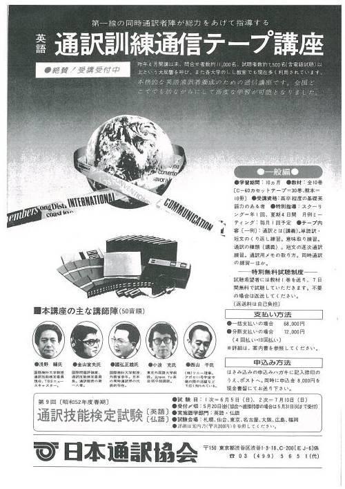 1970年代の英語の通信講座の広告