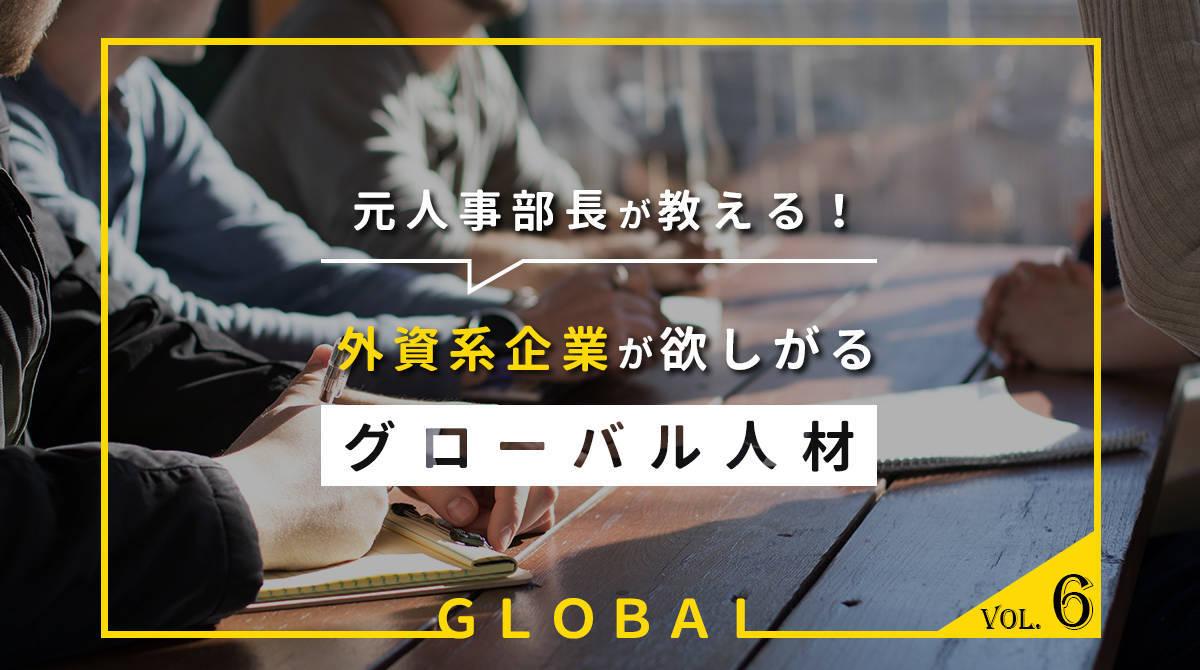 グローバル人材