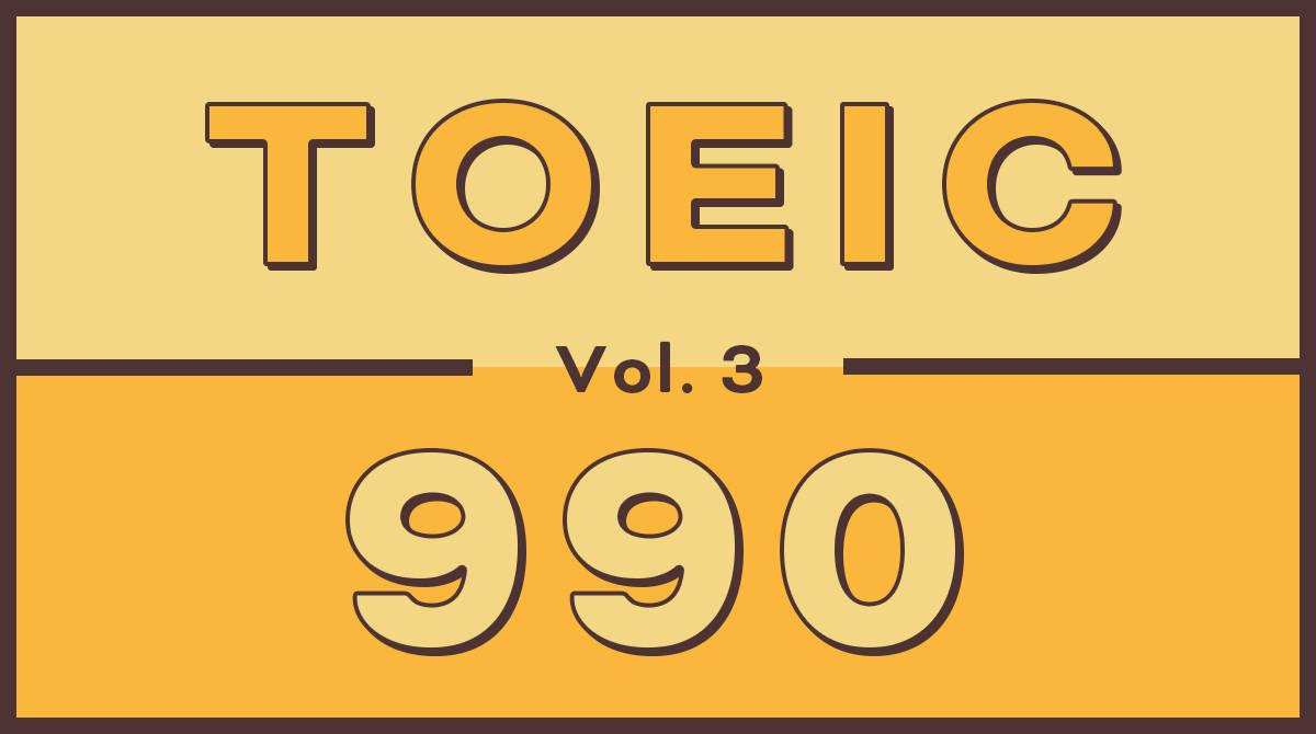 TOEIC990点単語