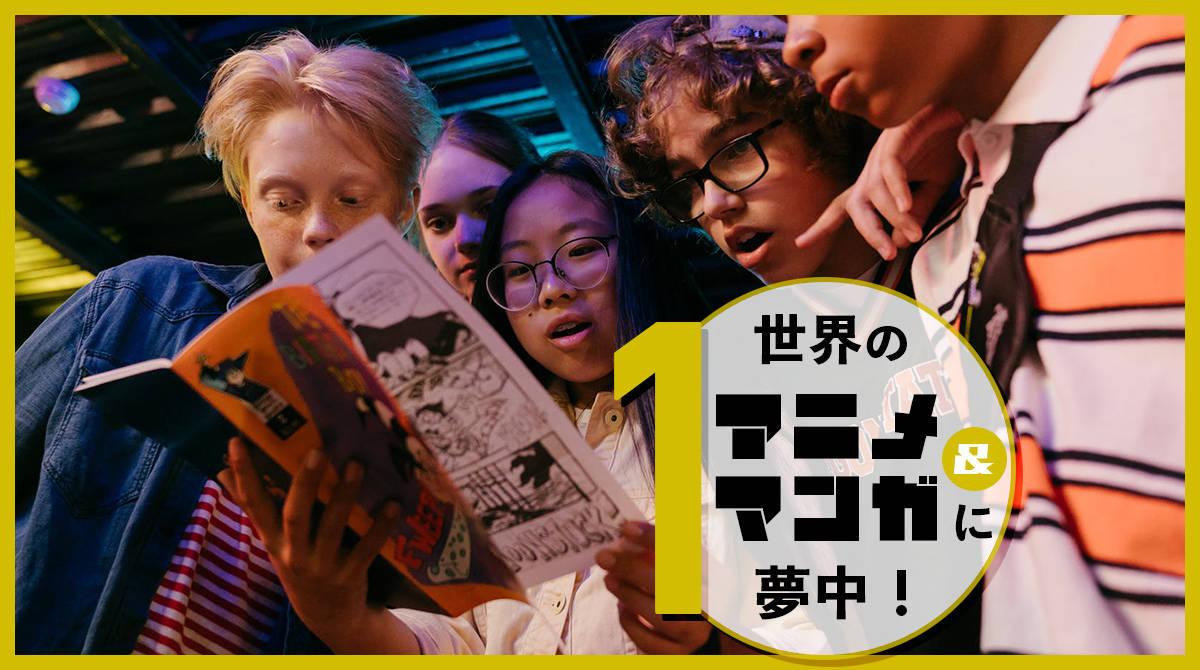 アニメ・マンガで英語学習