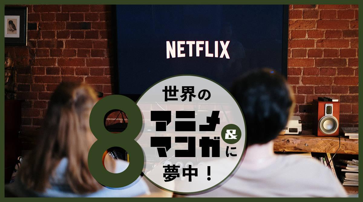 世界のアニメ&マンガに夢中!