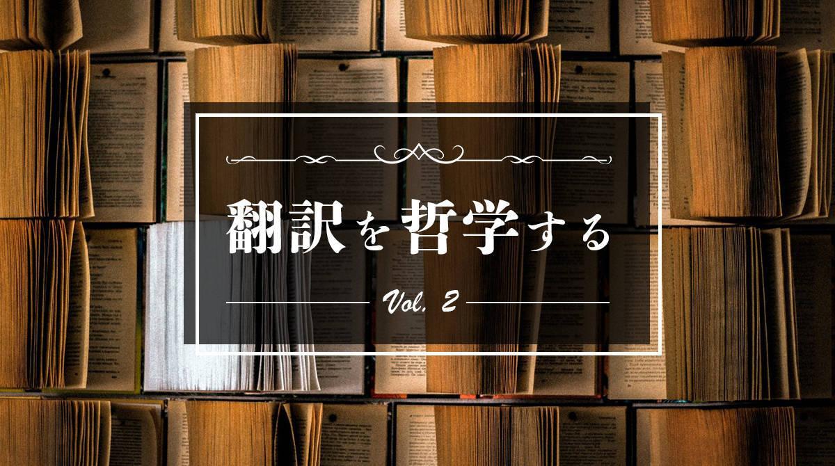 翻訳を哲学する
