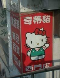台湾で見つけたキティちゃん