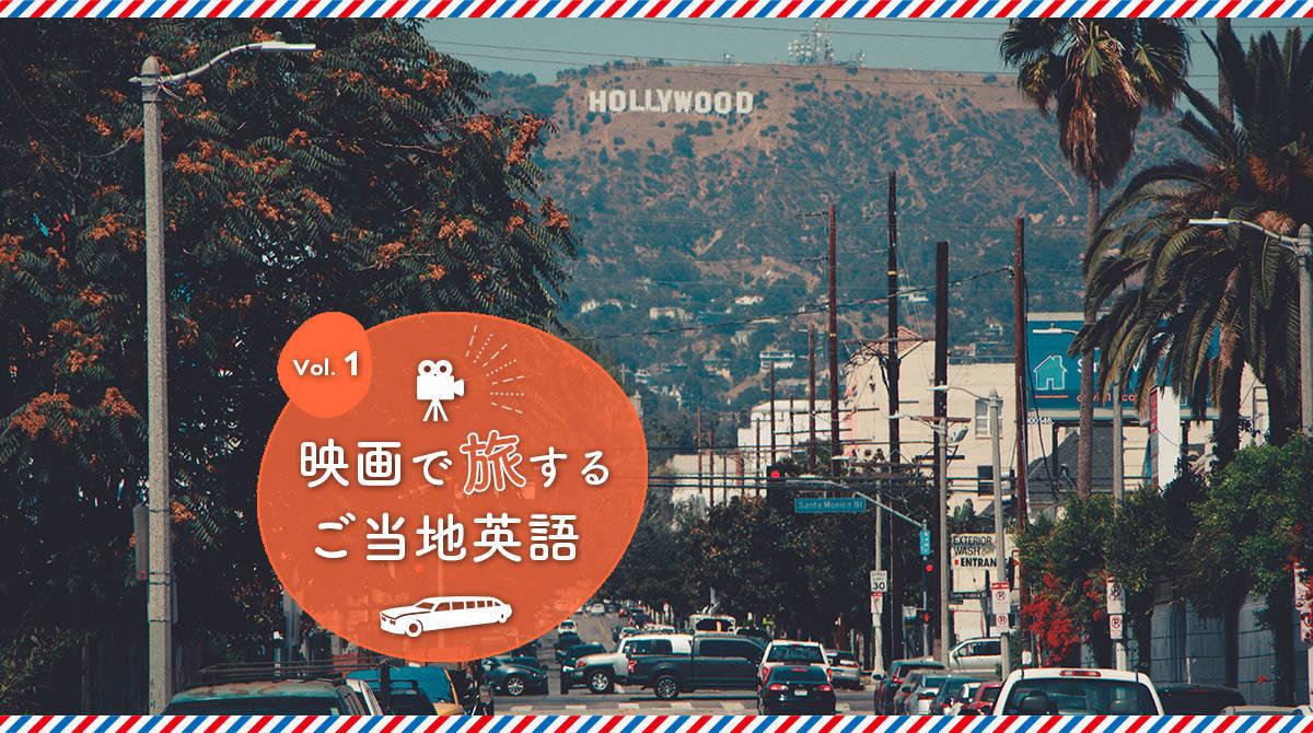 映画で旅する世界の英語Vol.1