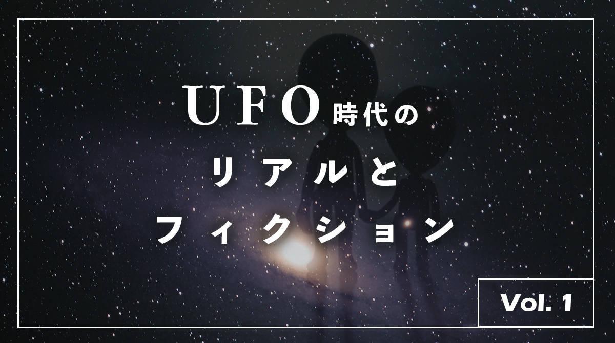 UFO時代のリアルとフィクション