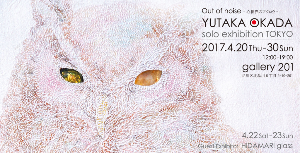 f:id:YutakaOkada:20170321201309j:plain