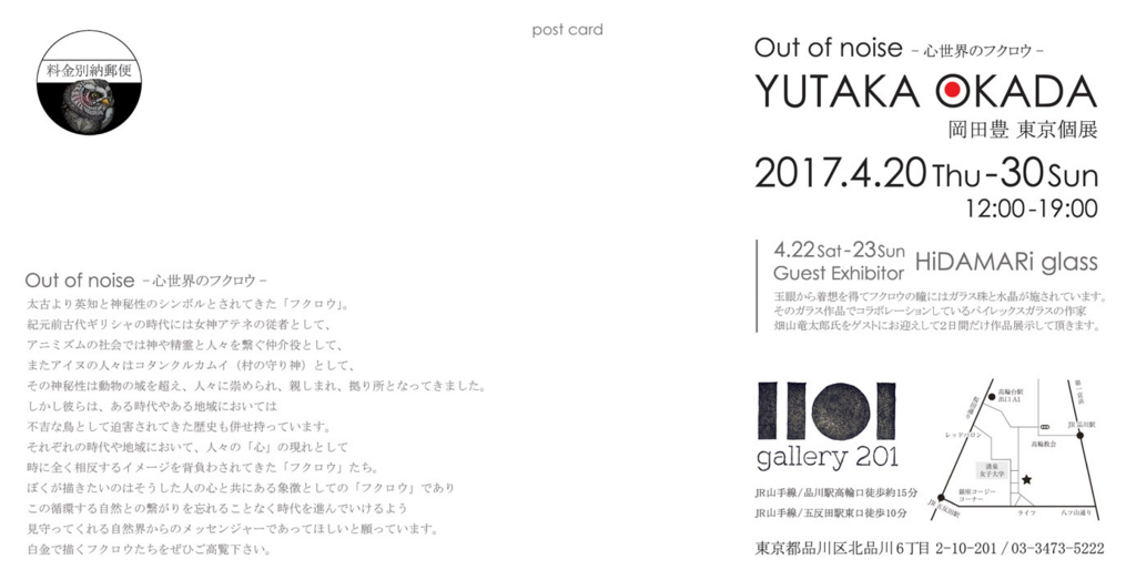 f:id:YutakaOkada:20170321201312j:plain