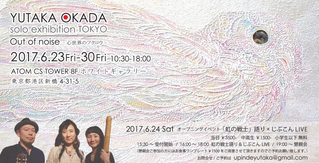 f:id:YutakaOkada:20170611225829j:plain