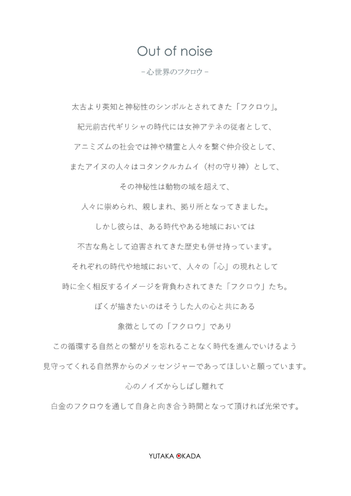 f:id:YutakaOkada:20170804003335j:plain