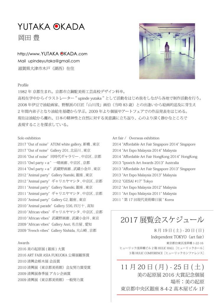 f:id:YutakaOkada:20170804003350j:plain