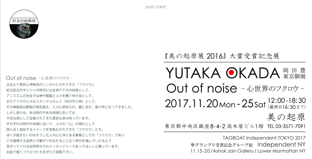 f:id:YutakaOkada:20171110025405j:plain
