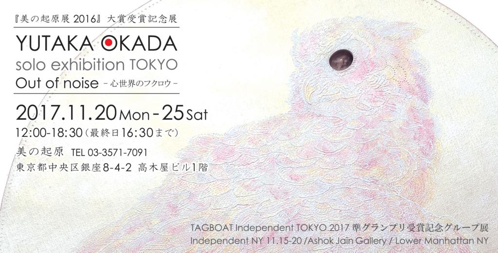f:id:YutakaOkada:20171110025436j:plain