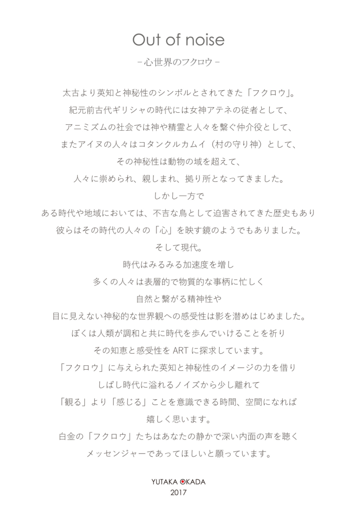 f:id:YutakaOkada:20171121130657j:plain