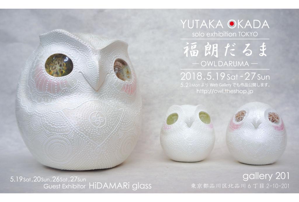 f:id:YutakaOkada:20180423104627j:plain
