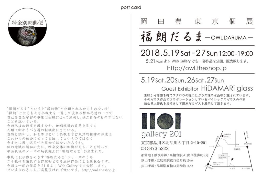 f:id:YutakaOkada:20180423104638j:plain