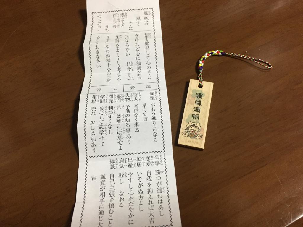 f:id:Yuto-K:20170112233556j:plain