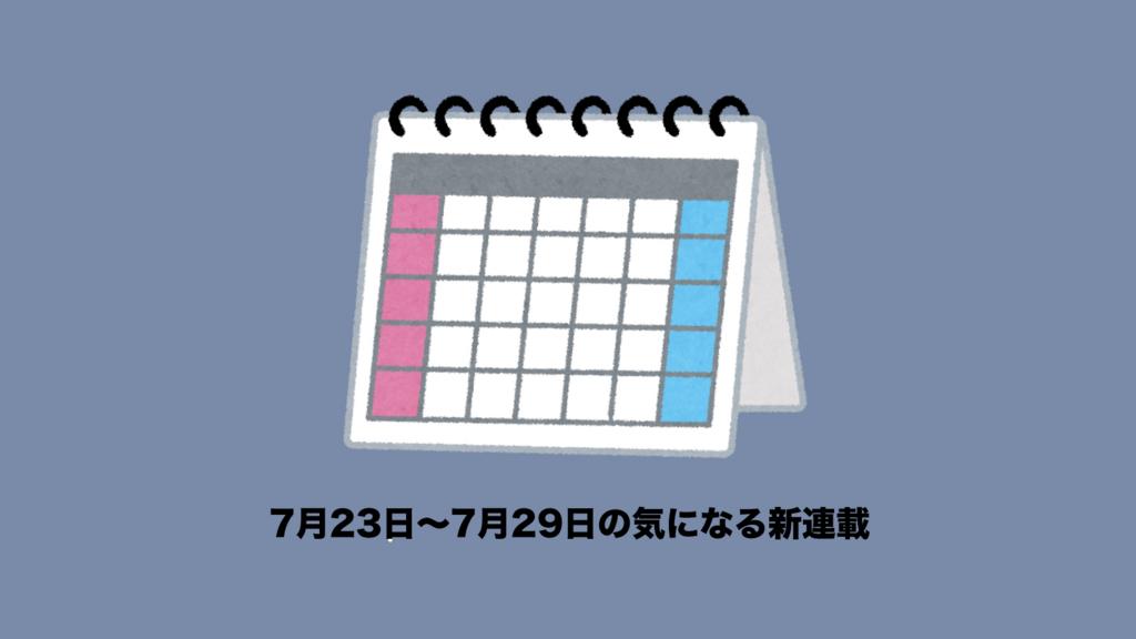f:id:YutoCruyff:20180721103816j:plain
