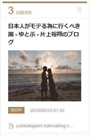 f:id:YutoKatagami:20160602201220p:plain