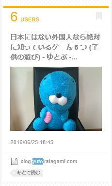f:id:YutoKatagami:20160703015400j:plain