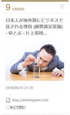 f:id:YutoKatagami:20160703015407j:plain