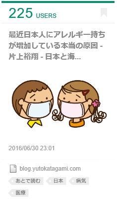 f:id:YutoKatagami:20160703015810j:plain