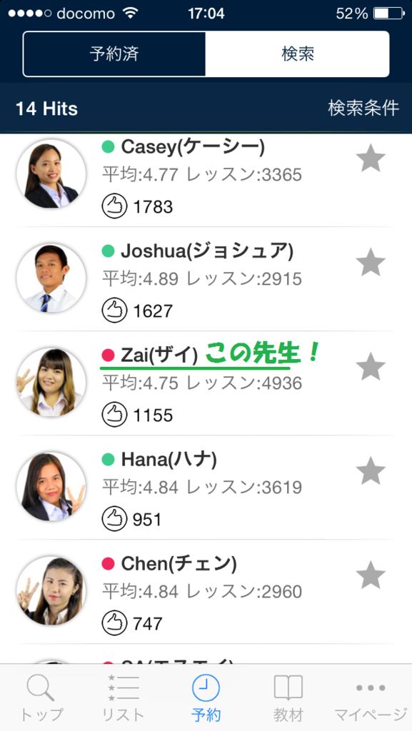 f:id:YutoKatagami:20160715191119p:plain
