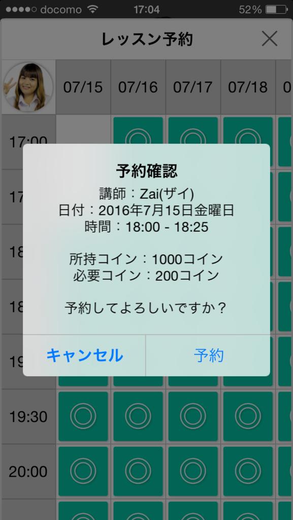 f:id:YutoKatagami:20160715191552p:plain