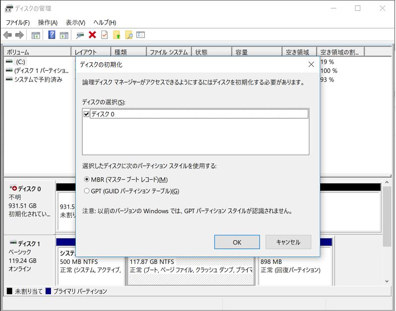 diskmgmt.msc_ディスクの初期化_Windows10