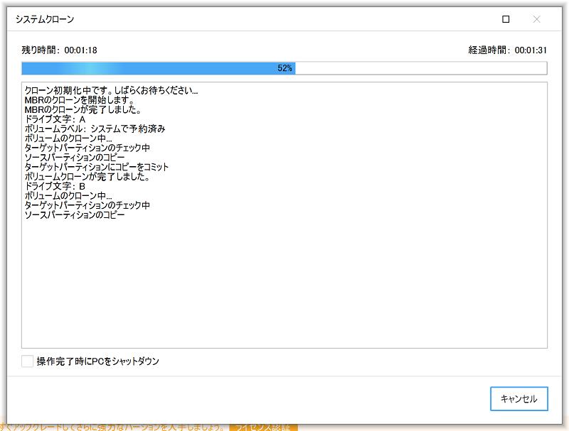 EaseUS(イーザス) でディスクをクローン