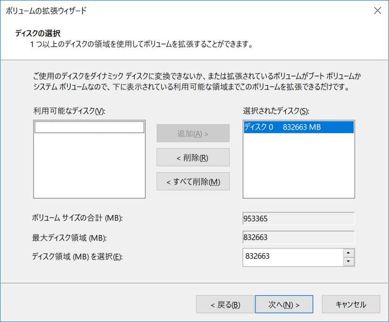 ディスクの拡張_Windows10