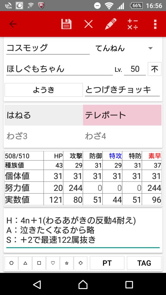 f:id:YutoOgura:20161229165934p:plain