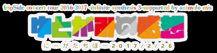 f:id:YutoOgura:20170228181906p:plain