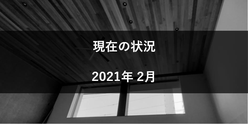 f:id:YutoriPaPa:20210227202541p:plain