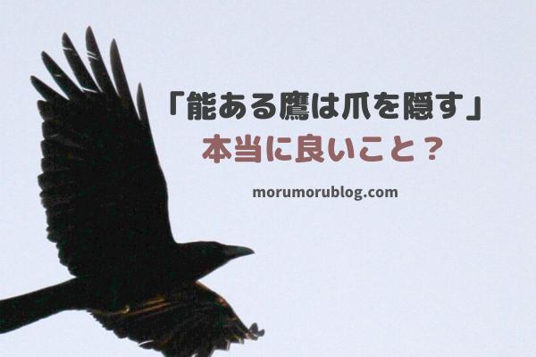 能ある鷹は爪を隠す 仕事