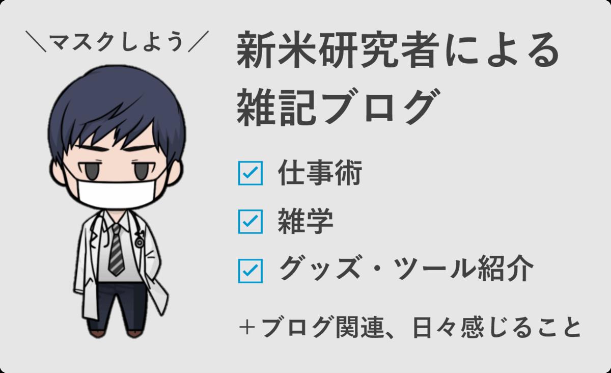 f:id:Yuuki0455:20200503230234p:plain
