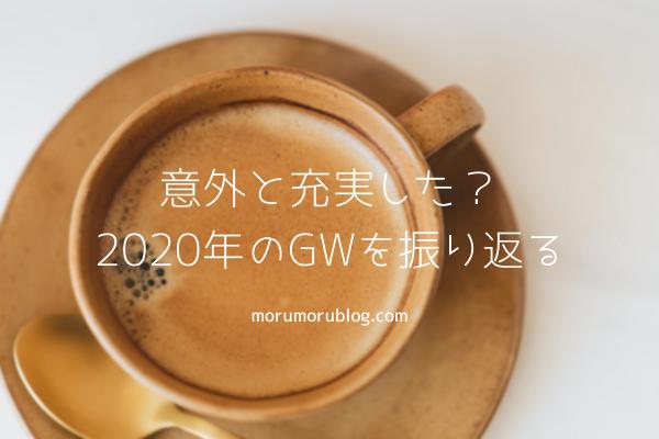 f:id:Yuuki0455:20200505130345p:plain