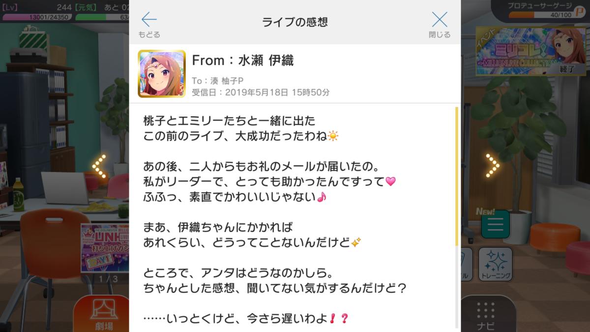 f:id:YuzuMinato:20190518221703p:plain
