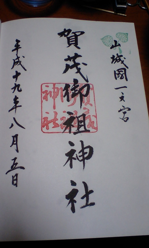 山城国一之宮 賀茂御祖神社(下鴨神社)