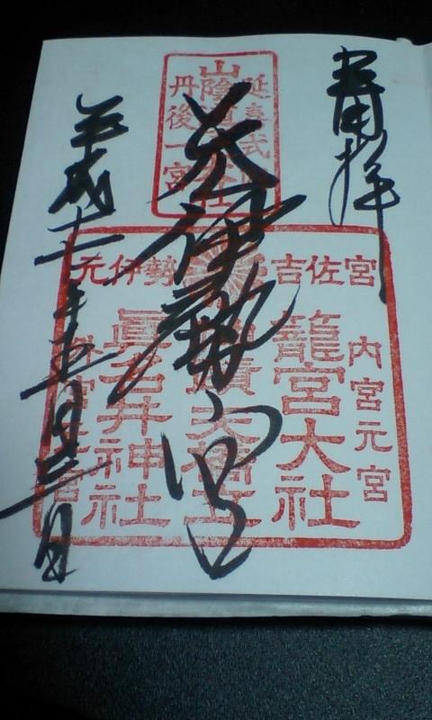 籠大社(元伊勢籠神社)
