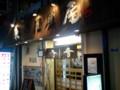 [酒]上野。魚料理が美味しい。4人くらいがよさそう。