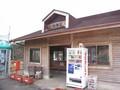 いすみ鉄道と上総鉄道の終着駅