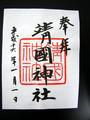 [官国弊社]靖国神社