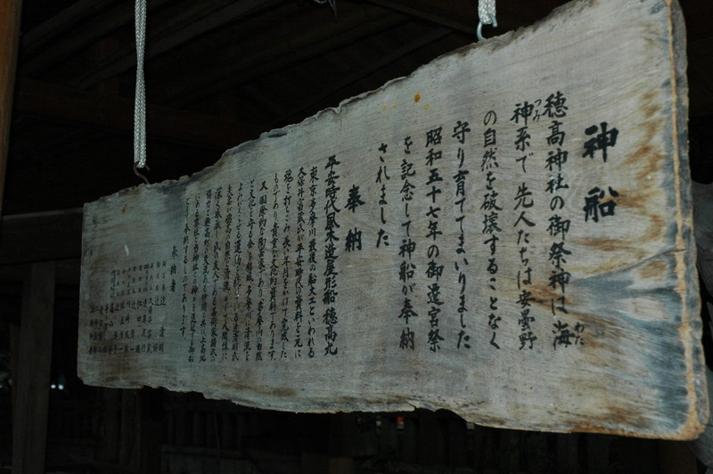 穂高神社 神船