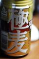 [酒] 驚愕の86円