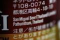 [酒]サンミゲルはフィリピンのビール会社のようです