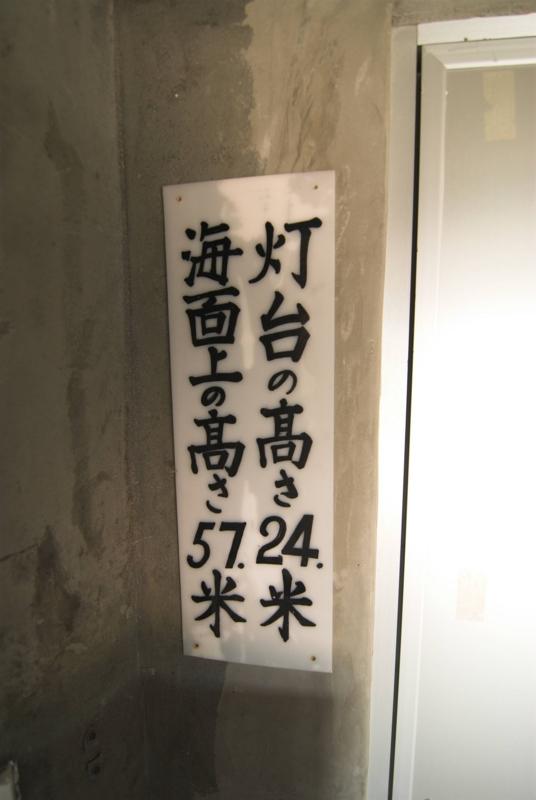 [入道崎灯台]