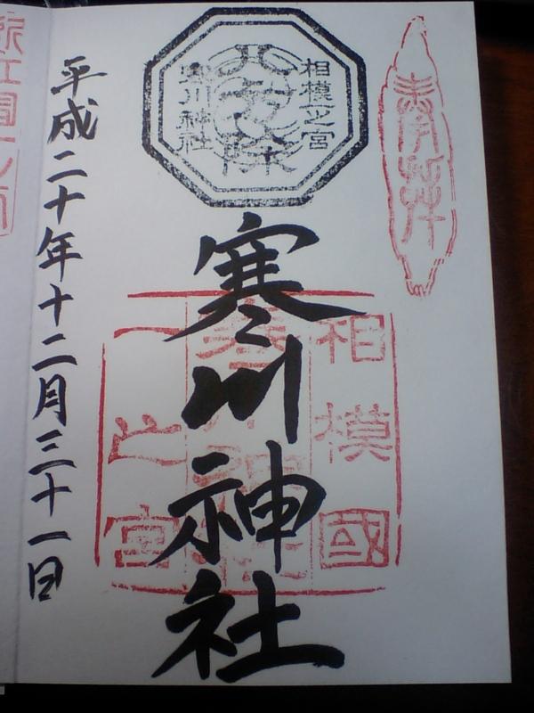 相模国一之宮 寒川神社