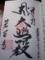 岩間山正法寺 十二番